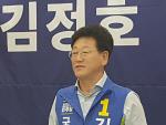 더불어민주당 김정호 후보,  4대분야 공약 발표