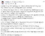 """이재명 '욕설 해명' 재조명…  """"어머니 XX"""" 자유한국당 음성파일 공개"""