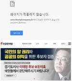 자유한국당 홈피 일시 마비 '이재명 욕설 파일 공개' 파장
