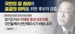 한국당은 '이재명 욕설파일' 공개, 민주당 당원은 '이재명 거부 서명'책자 전달
