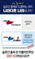 """한국당, 이재명 음성파일 공개 이어 """"더불어민주당이 슬로건을 도용했다"""" 사과 요구"""