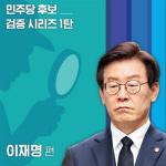 자유한국당, 이재명 '욕설 음성 녹음 파일' 당 홈페이지 공개