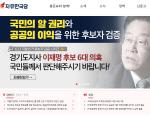 자유한국당, 이재명 욕설 녹음 파일 공개… 극으로 치닫는 네거티브