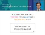 """자유한국당, 이재명 음성파일 공개  이재명 후보 측 """"책임 물을 것"""""""