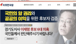 자유한국당 이재명 음성파일 공개에 '알권리 vs 가정사'