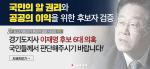 """이재명 측 자유한국당에 """"엄중책임 물을 것""""...녹음파일 차단 상태"""