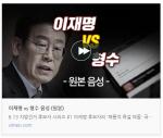 자유한국당 홈페이지, 이재명 음성파일 유튜브 차단 비메오 다시 공개