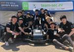 동명대, 국제창작자동차경진대회 장려상 수상