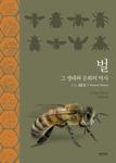 [신간 돋보기] 모든 도시에 꿀벌이 필요한 이유