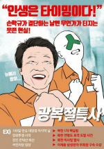 """""""손학규 징크스가 또…"""" 손학규, 북미정상회담 취소 배후설(?)"""