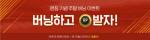 피파온라인4, 출시 기념 버닝 이벤트...최대 900만 BP
