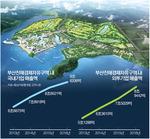 부산진해경제자유구역 지정 15주년 <상> 성과