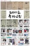 [신통이의 신문 읽기] 국제신문 지령 20000호, 신문 변천사 한눈에
