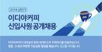 이디아 채용…신입사원 서류전형 합격자 발표, 남은 전형은?
