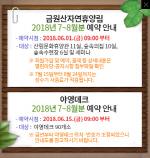 금원산자연휴양림·장호비치캠핑장 7~8월 예약 시작...성수기에는?