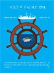 [글 한 줄 그림 한 장] 직선으로 가는 배는 없다