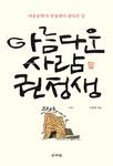 [어린이책동산] '몽실 언니' 권정생 동화작가의 인생 外