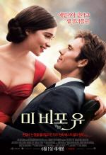 """[미비포유] 동명 베스트셀러 원작… """"사랑보다 큰 '고귀한 죽음'에 대하여"""""""