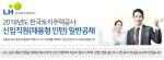 오늘(5일) 한국토지주택공사(LH) 신입직원 채용 필기전형 합격자 발표...남은 전형은?