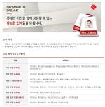 """[롯데 채용] 2018 상반기 신입사원 발표… """"총 37개사채용"""""""