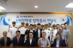 전국해운노조, 한국해양대에 장학금 전달