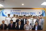 전국해운노조협의회, 한국해양대에 장학증서