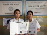 경남정보대학교 미용계열 피부미용대회에서 2년 연속 보건복지부장관상 수상