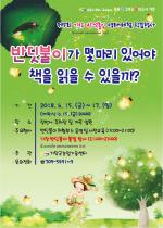 제5회 기장 반딧불이 생태체험 학습행사 개최