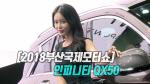 [2018부산국제모터쇼] 영상-인피니티 QX50