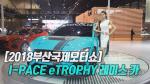 [2018부산국제모터쇼] 영상-재규어 랜드로버 I-PACE eTROPHY 레이스 카