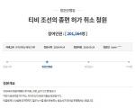 """靑, TV조선 허가취소 청원에 """"언론자유 고려...엄격절차 거쳐야"""""""