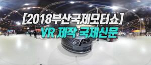 [VR] 2018 부산국제모터쇼 현장'