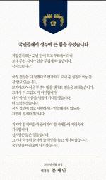 """6.13 지방선거 결과 민주당 압승에 문재인 대통령 """"정부에 큰 힘 주셨다"""""""
