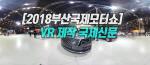 [VR] 2018 부산국제모터쇼 현장
