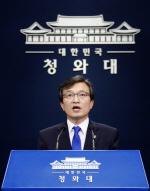문재인 대통령, 드루킹 특검보 및 신임 해양경찰청장 임명
