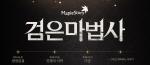메이플스토리 '테라버닝' 이벤트…쪼렙도 단숨에 '레벨 200' 달성 가능!