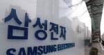 삼성전자, 'KAIST 특허침해'…배상금액 4400억!