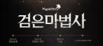 메이플스토리 신규 업데이트 요약…쪼렙도 단숨에 레벨 200 찍는 이번트는 무엇?