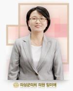 23년 만의 민주당 경북도의원 당선 임미애 누구?...5~6대 의성군의원