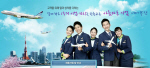 에어부산·진에어·티웨이항공·이스타항공…항공사 6월 채용소식
