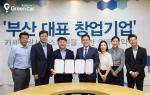 그린카, 부산혁신센터와 손잡고 창업기업 지원 나선다