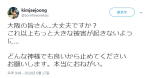 """일본 오사카 지진에 김재중 """"피해 없도록, 어떤 신이라도 좋으니 멈춰주길"""""""
