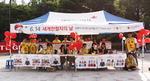 대한적십자사 세계헌혈자의날 캠페인 개최