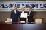 언론 3단체 '프레스센터 환수 서명운동' 시작