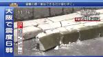일본 오사카 규모 6.1 지진...3명 사망·9살 초등학생 담장에 깔려 숨져