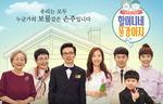 김유리의 TV…태래비 <12> MBC '할머니네 똥강아지'