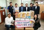 부산 사하구 괴정1동 회화나무사랑나눔회, 식료품 세트 전달