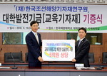 조선해양기자재연구원, 한국해양대에 발전기금