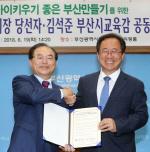 보수시장·진보교육감 불편한 동거 끝…오거돈·김석준 공동협약문 체결