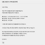 롤점검, 서버 안정화 진행...8.13 패치노트서 '아트록스 리메이크' 출시